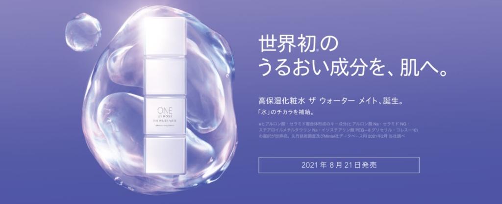 最新作】ワンバイコーセー高保湿化粧水「ザ ウォーターメイト」の成分&比較!|ファッションエッジ