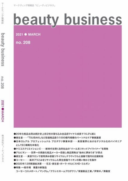beauty business 最新号表紙